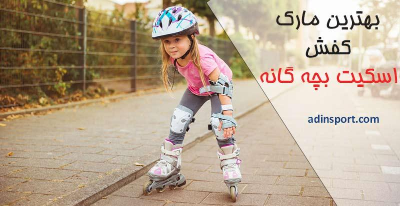 بهترین کفش اسکیت برای کودکان