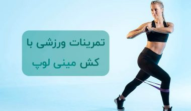 تمرین با کش مینی لوپ | انواع حرکت ورزشی با کش مینی لوپ
